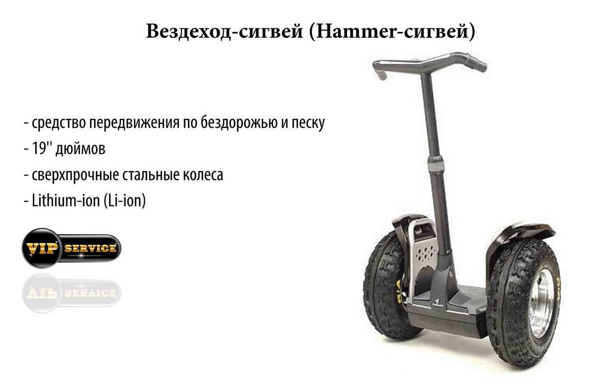 Вездеход-сигвей (Hammer сигвей)