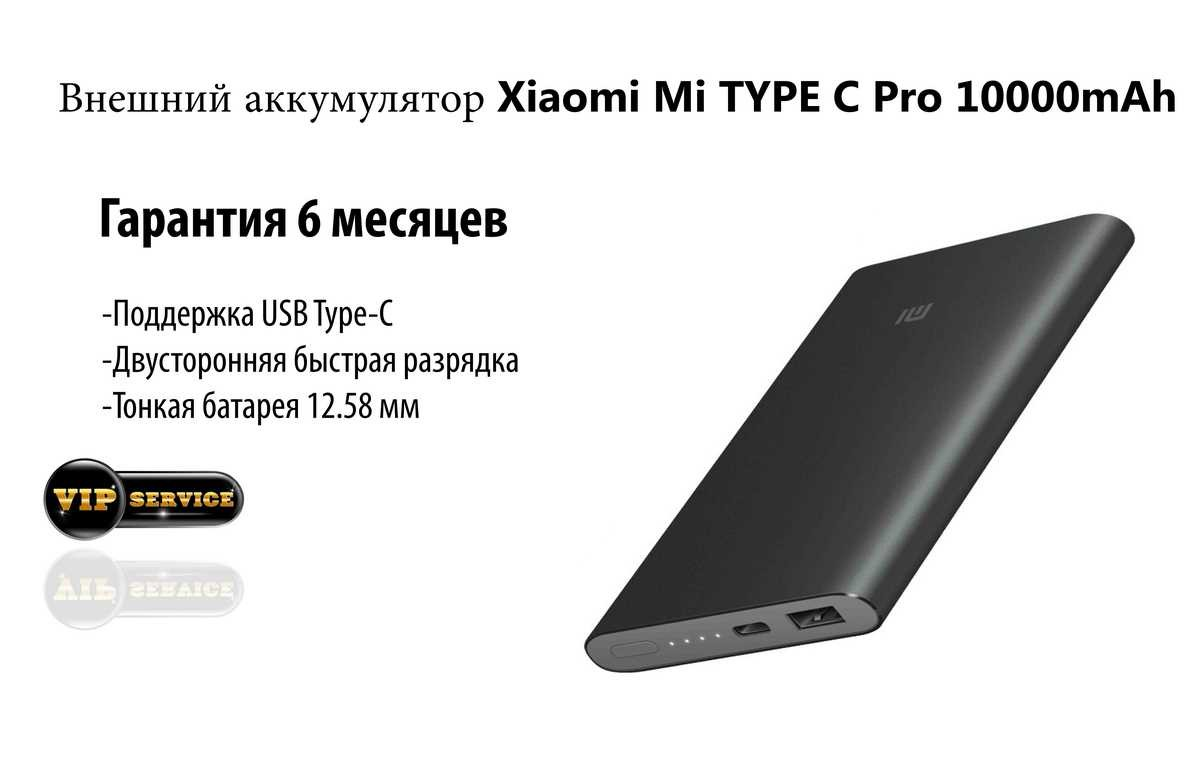 Xiaomi Mi внешний аккумулятор Power Bank 10000mAh Pro (PLM01ZM) TYPE C