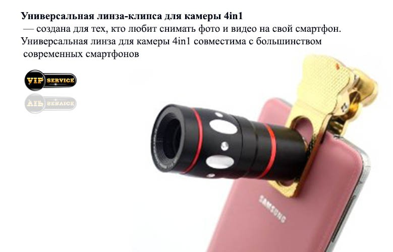 универсальная линза-клипса 4in1 Universal clamp camera lens